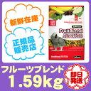 【即日発送】◆正規品◆NEW ズプリーム フルーツブレンド ML パロット&コニュア (中型インコ) 1.59kg
