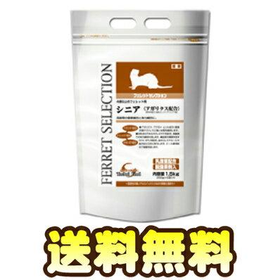 【送料無料!即日発送】フェレットセレクション シニア1.5kg