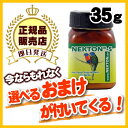 【選べる特典付き】 正規品!ネクトンS 35g (NEKTON・鳥類用栄養補助食品)