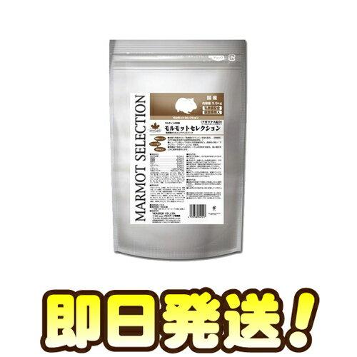 【送料無料!即日発送】 モルモットセレクション ...の商品画像