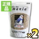 【送料無料!即日発送】 プロショップ専用 マニアシリーズ mania セキセイインコ 3L×2個