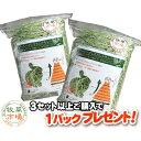 牧草市場 スーパープレミアムチモシー 1番刈り牧草 1kg(500g×2パック)