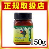 【正規品】NEKTON ネクトンS150g(鳥類用栄養補助食品)