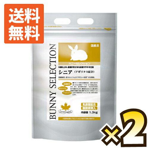 【送料無料!即日発送】 バニーセレクション シニア 1.3kg ×2個
