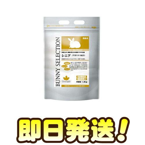 【即日発送】 バニーセレクション シニア 1.3kg