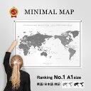 世界地図 A1 グレー ブラック ポスター インテリア おしゃれ 国名 白地図 こども ミニマルマップ Zoom背景 テレワーク オンライン