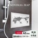 [NEW] おふろポスター 世界地図 A2 グレー ポスター おしゃれ 国名 白地図 こども 壁 ミニマルマップ お風呂 ポスター 防水