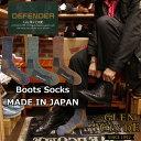 ディフェンダー ソックス DEFENDER BOOTS SOCKS 靴下 メンズ ブーツソックス 日本製 ハイソックス クルーソックス byグレン・クライド 男性用 2020秋冬新作 【あす楽対応】 【ネコポス対応】