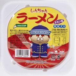 【東京拉麺】しんちゃんラーメン 50g(35g×30個(包装分も含む)) チキン味 カップラーメン インスタントラーメン ミニラーメン 駄菓子