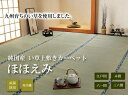 純国産 い草 上敷き カーペット 双目織 『ほほえみ』 江戸間4.5畳(約261×261cm)<イケヒコ>