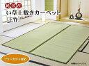 フリーカット い草 上敷き カーペット 『F竹』 江戸間8畳(約352×352cm)(裏:ウレタン張り)<イケヒコ>