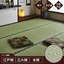 純国産 い草 上敷き はっ水 カーペット 双目織 本間8畳 (約382×382cm)<イケヒコ>