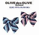 【ネコポスOK】オリーブデオリーブスクール スクールリボン OLIVEクラウンクレストリボン