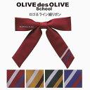 【ネコポスOK】オリーブデオリーブスクール OLIVE ロゴ&ライン細リボン/制服リボン/スクールリボン