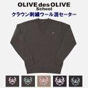 【送料無料】オリーブデオリーブスクール クラウン刺繍ウール混Vセーター すっきりシルエット スクールセーター/制服/通学
