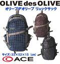 OLIVE des OLIVE Sac オリーブデオリーブ ケイティ 【大きいサイズ】リュック/デイパック/チェック/スクールバッグ
