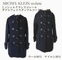 【マフラープレゼント】MICHEL KLEIN Scolaire ミッシェルクラン スコレール ダブルフェイスダッフルコート MKS148
