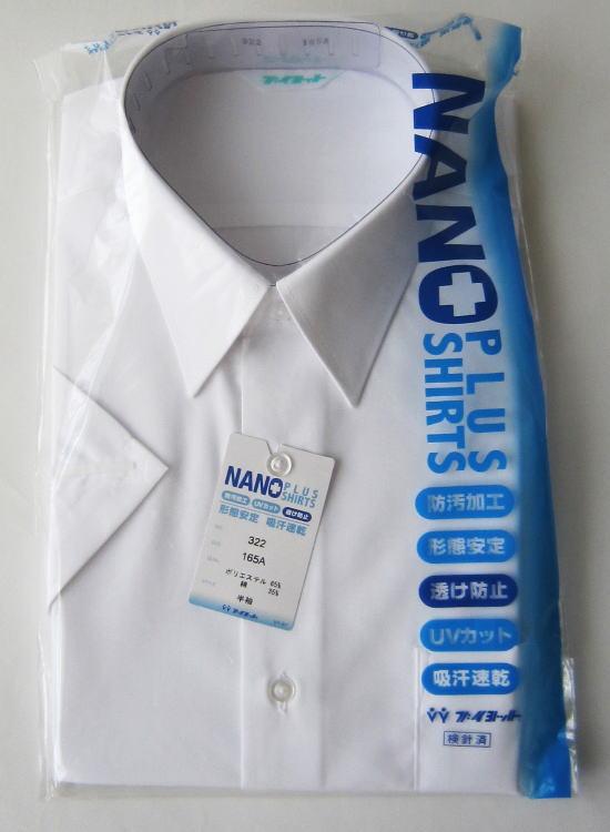 ナノプラスシャツ 男子半袖スクールシャツブイヨッ...の商品画像