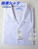 【形態安定】【抗菌防臭】【快適清潔シャツ】半袖開襟シャツ・オープンカラー(男子) トンボ TOMBOW