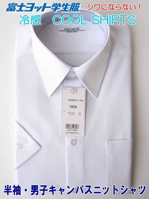 ノーアイロン・ストレッチ クールシャツ 男子キャンパスニットシャツ(半袖) 富士ヨット