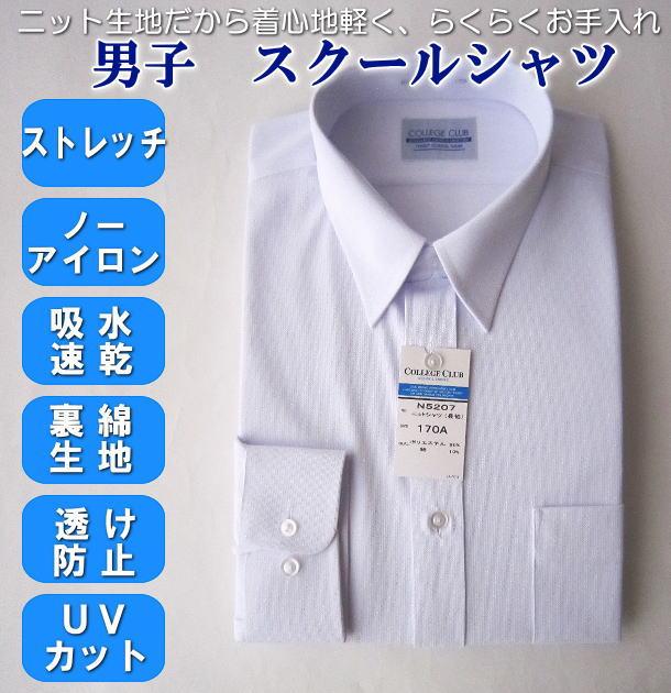 男子スクールシャツ 長袖ニットシャツ 制服/ワイ...の商品画像
