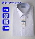 【形態安定】【抗菌防臭】【半袖】【B体】男子スクールシャツ ワイシャツ/Yシャツ/制服/白/定番/ノーアイロン/大きいサイズ/COLLEGE CLUB