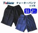 【ネコポスOK】クォーターパンツ 3L〜5Lサイズ Fashi