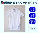 【ネコポスOK】半袖チャックポロシャツ S〜LLサイズ Fa...