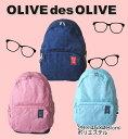 OLIVE des OLIVE オリーブデオリーブ スクールリュック/メガネ柄/デイパック/スクールバッグ/通学カバン