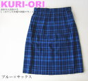 KURI-ORI スクールスカート 42cm丈 ブルー×サックス クリオリ/チェックスカート/スリーシーズンスカート/制服スカート