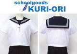 白セーラー服(半袖) 紺衿KURI-ORI クリオリ
