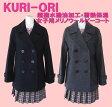 KURI-ORI クリオリ≪女子用 スクールコート≫メリノウールピーコート 超撥水撥油加工のスクールコートです♪