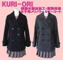 KURI-ORI クリオリ 【女子用】メリノウールピーコート 超撥水撥油加工のスクールコートです♪
