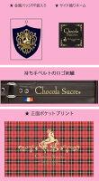ChocolaSucre���祳�饷�奯����饹������Хå�