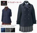 スクールコート スリムピーコート ネイビー・グレー・ブラック ピーコート 学生 女子 学生用コート