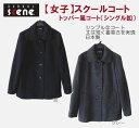 スクールコート トッパー風シングルコート ネイビー・グレー/ウール90%/学生用コート/制服/通学