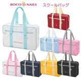 ROCO NAILS ロコネイル スクールバッグ/大きめサイズ/ナイロンスクバ/ブランドロゴ入り/通学カバン/女子高生/高校生/中学生/ROCONAILS