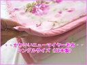 アウトレットセール処分品!日本製かわいいピンクのアクリルニューマイヤー毛布 シングルサイズ