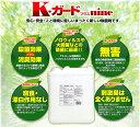 K・ガード プラスnine(5Lタンク)[スーパーセール][SALE][半額以下][52%OFF][