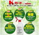 K・ガード プラスnine(500mlスプレー)[次亜塩素酸ナトリウム][抗ウィルス][抗菌][学級閉鎖][除菌スプレー][ハイター][除菌作用][非漂白][非腐食][消臭]