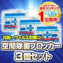 【正規販売店】ブロッカーCL-40(ストラップ付き)×3個入り[インフルエンザ]...