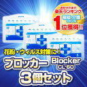 【正規販売店】ブロッカーCL-60(ストラップ無し)×3個入り[インフルエンザ][ノロウィルス][学