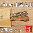 【 約17cm 中型犬用 】【2個セット】エゾ鹿の角 犬 おやつ 無添加 ガム 国産/ペット・ペットグッズ ドッグフード ガム 骨(ボーン)型 硬い 長持ち おもちゃ 鹿角 角ガム