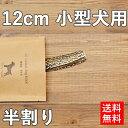 【 約12cm 小型犬用 】【半割り】エゾ鹿の角 犬 おやつ...
