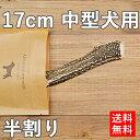 【 約17cm 中型犬用 】【半割り】エゾ鹿の角 犬 おやつ...