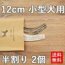 【 約12cm 小型犬用 】【半割り】【2個セット】エゾ鹿の...