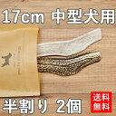 【 約17cm 中型犬用 】【半割り】【2個セット】エゾ鹿の...