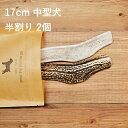 【 17cm 中型犬用 】【半割り】【2個セット】エゾ鹿の角...