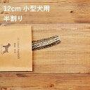 【 12cm 小型犬用 】【半割り】エゾ鹿の角 犬 おやつ ...