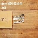 【 8cm 超小型犬用 】【3個セット】エゾ鹿の角 犬 おや...